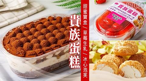 台北/新莊/外帶美食/假日/特殊節日可用/甜點/下午茶/泡芙/菠蘿/貴族蛋糕