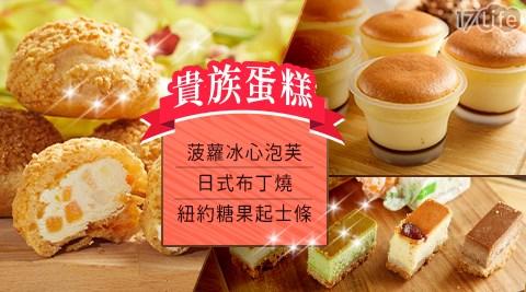台北/新莊/外帶美食/假日/特殊節日可用/甜點/下午茶/泡芙/菠蘿/貴族蛋糕/布丁燒盒/紐約糖果起士條/招牌黃金乳酪蛋糕/乳酪蛋糕/爆漿奶蓋蛋糕/蛋糕/提拉米蘇/法式黑森林/芋泥焦糖布丁