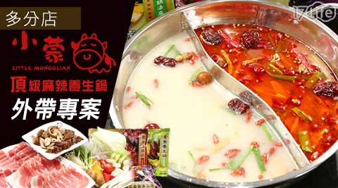 小蒙牛頂級麻辣養生鍋/小蒙牛/小蒙牛湯包/湯包/麻辣鍋