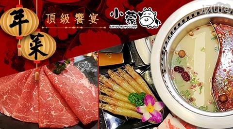 小蒙牛/頂級/麻辣/養生鍋/如意和牛/大吉松阪豬/年菜預購/發財海陸