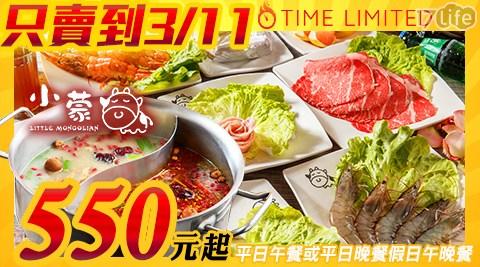 小蒙牛頂級麻辣養生鍋/吃到飽/小蒙牛/麻辣鍋/鴛鴦鍋