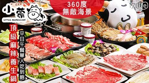 小蒙牛頂級麻辣養生鍋/平日/午餐/單人/吃到飽/火鍋/麻辣鍋/小蒙牛/蒙古鍋