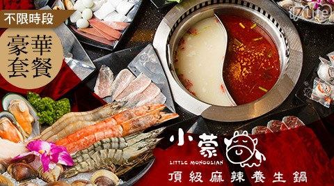 小蒙牛/吃到飽/豪華海鮮/火鍋/澳洲和牛/天使紅蝦/頂級牛小排/麻辣鍋