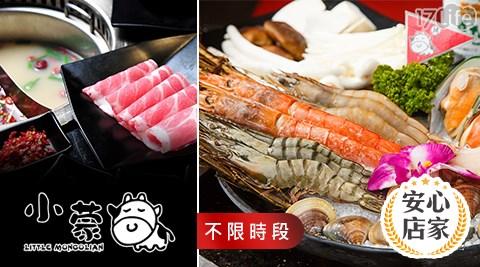 麻辣鍋人氣名店,嚴選頂級美味食材,不限時段不分平假日皆可使用!各種肉品、海鮮全部吃到飽