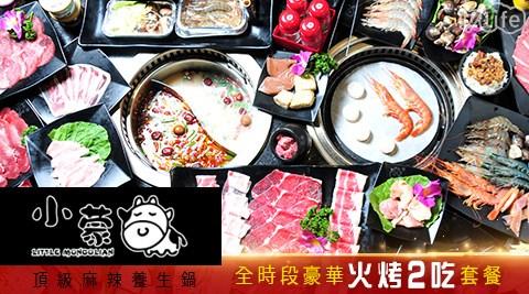 麻辣鍋人氣名店,嚴選頂級美味食材,超豪華饗宴火烤兩吃,頂級肉品、海鮮一次吃到飽!