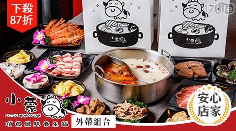 小蒙牛/頂級/麻辣/養生/豪華/外帶/組合