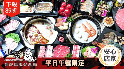 平日限定/小蒙牛/頂級/麻辣/養生鍋/套餐/吃到飽/Hagen Dazs冰淇淋