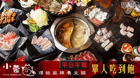 小蒙牛頂級麻辣養生鍋-平日午餐單人吃到飽/火鍋/麻辣鍋/小蒙牛/蒙古鍋