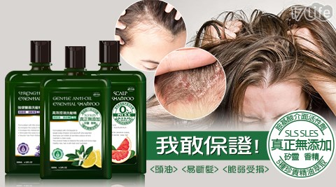 【arin】100%精油洗髮精300ml(任選)高效控油/強健豐盈洗髮