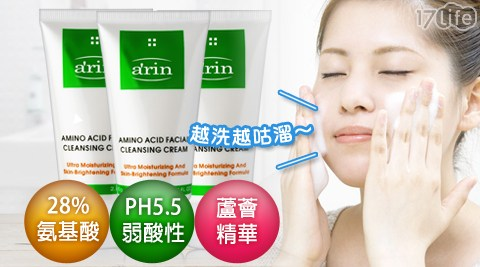 arin/洗臉霜/洗臉/潔顏霜/胺基酸/胺基酸亮白保濕潔顏霜