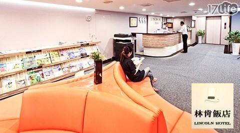 台南/林肯/飯店/豆花/台場/住宿
