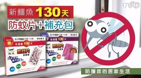 防蚊/鱷魚