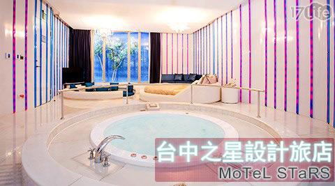 台中之星設計旅店-品味玩咖~秘享幸福專案