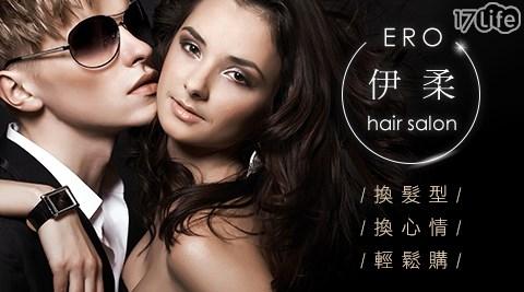 伊柔美髮/660/小資變髮/熱銷專案/輕鬆省/染髮/燙髮/洗髮