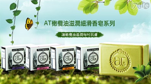 AT/橄欖油/滋潤/香皂/肥皂/清潔