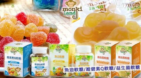 平均每瓶最低只要88元起(含運)即可享有【Monkiland】魚油軟糖/維健素Q軟糖/益生菌軟糖-優格口味任選:3瓶/6瓶/9瓶。