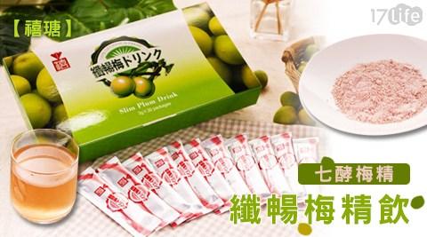 平均每包最低只要19元起(含運)即可購得【禧瑭】七酵梅精-纖暢梅精飲30包(1盒)/90包(3盒)/150包(5盒),規格:30包/盒。