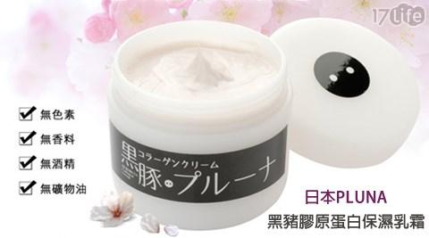 日本/PLUNA/黑豬/膠原蛋白/保濕/乳霜
