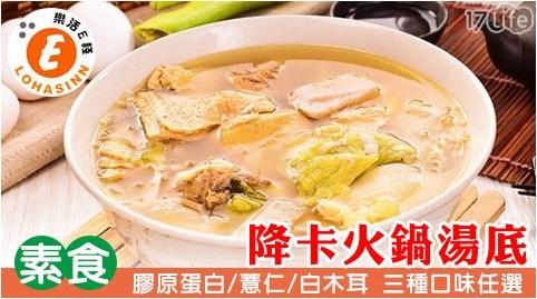 【樂活e棧】素食-降卡火鍋湯底(任選)