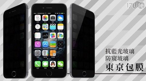 只要999元即可體驗【東京包膜《台北店》】原價2100元iPhone6/6s全系列全機包膜+全屏抗藍光玻璃/防窺全屏玻璃(2選1),加贈i6鏡頭圈與透明塑膠殼,適用型號iPhone6、iPhone6 ..
