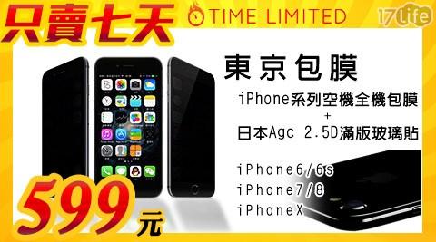 東京包膜-iPhone系列全機包膜/滿版玻璃貼/包膜/蘋果/iPhone6/iPhone6s/iPhone7/iPhone8/iPhoneX/玻璃貼