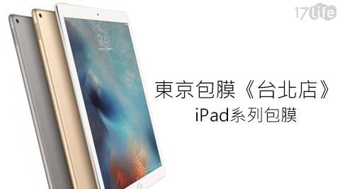 只要888元起即可享有【東京包膜《台北店》】原價最高3,000元iPad系列包膜+2.5D康寧曲面玻璃專案只要888元起即可享有【東京包膜《台北店》】原價最高3,000元iPad系列包膜+2.5D康寧曲面玻璃專案,適用型號:(A)iPad mini/(B)iPad Air/(C)iPad ..
