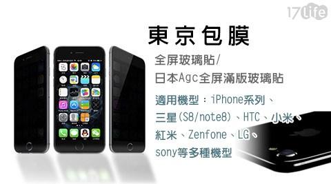 東京包膜-全機包膜/滿版玻璃貼/包膜/iPhone5、5s、6、6s、7、7Plus、8、8Plus、X、三星(S8/note8)、HTC、小米、紅米、Zenfone、LG、sony/蘋果