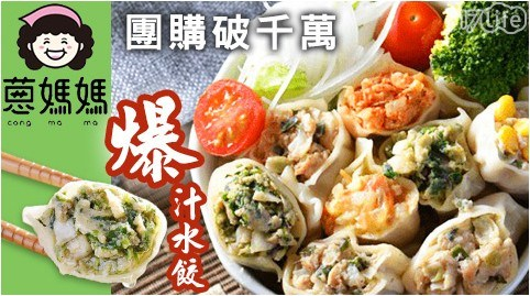 團購/水餃/OEC/蔥媽媽/手工水餃/豬肉/高麗菜/韭菜/玉米/香蔥/麻辣/素食/香菜