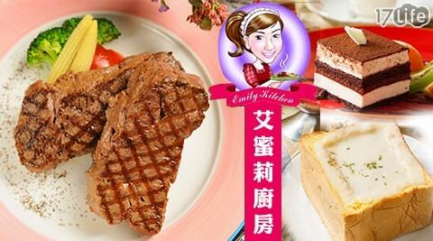 艾蜜莉廚房/艾蜜莉/廚房/20盎司/厚切牛排/牛排/重量級/大份量/北投/新北投/溫泉美食/套餐/聚餐/約會