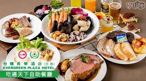 台糖/長榮/酒店/吃遍天下/吃到飽/聚會/謝師宴/海鮮/生魚片/壽司/日式/台式/異國料理