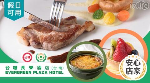 台糖長榮酒店《台南》/平假日/午/晚/西式套餐/優雅的澎湃/龍蝦/海鮮/排餐