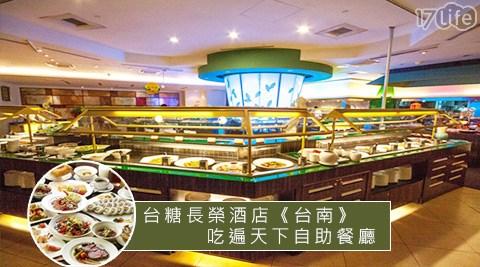 台糖/長榮/吃到飽/吃遍天下/自助/buffet/飯店/台南