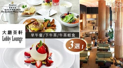 香格里拉台南遠東國際大飯店《大廳茶軒》/經典早午餐/英式下午茶/午茶輕食/飯店美食/甜點/下午茶