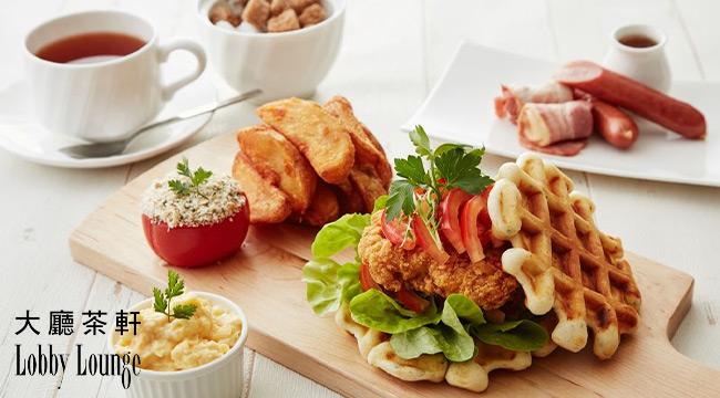 香格里拉台南遠東大飯店《大廳茶軒》-雙人早午餐/下午茶/午茶輕食三選一