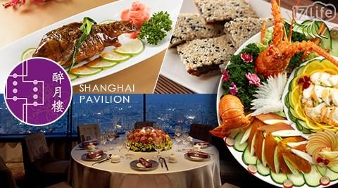 香格里拉台南遠東國際大飯店《醉月樓》-每券可折雙人醉月樓消費1100元