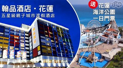 翰品酒店/海洋公園/翰品/海豚/七星潭/親子/寒假/補助/幾米