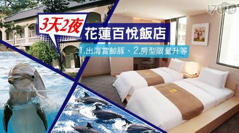 花蓮 百悅飯店/花蓮/百悅/飯店/升等/海豚/七星潭/大海/海洋公園
