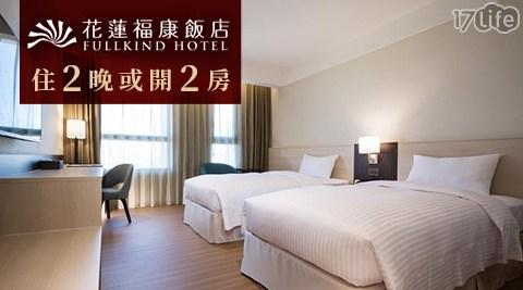 花蓮 福康飯店/福康/麻糬/松園別館/飯店/七星潭/柴魚/太魯閣