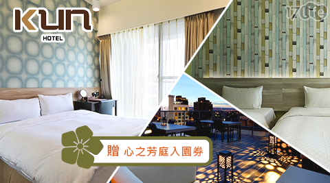 KUN Hotel 知客館/升等/知客/台中/kun/夜景 心之芳庭