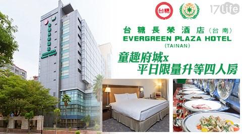 台南台糖長榮酒店-童趣府城x平日限量升等四人房