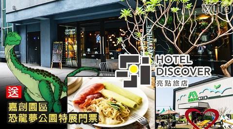 嘉義亮點旅店/亮點/雞肉飯/御香屋/阿里山/葡萄柚綠茶/小火車/神木