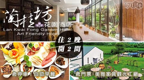 嘉義蘭桂坊花園酒店-含停車!住2晚或開2間x平日升等2選1