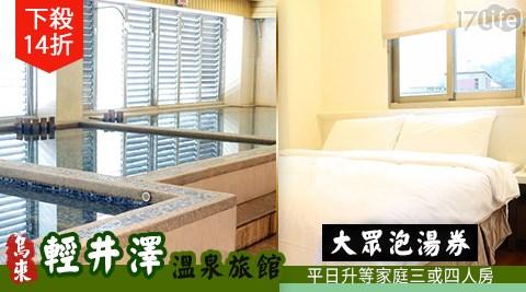烏來 輕井澤溫泉旅館/輕井澤/溫泉/山豬肉/小烏來/原住民/泡湯