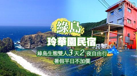 綠島玲華園民宿/玲華園/綠島/浮潛/生態/環島