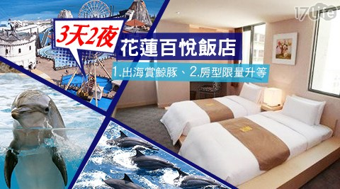 花蓮百悅飯店-海洋公園x出海賞鯨豚x三天二夜x暑假平日不加價