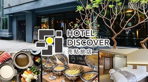嘉義 亮點旅店/亮點/雞肉飯/御香屋/阿里山/葡萄柚綠茶/小火車/神木