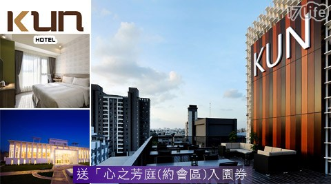 KUN Hotel 國際館/逢甲/一中街/柳川/睡/花博