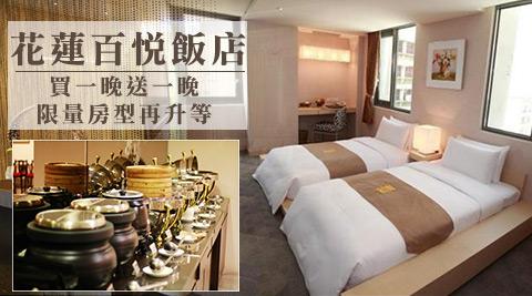 花蓮百悅飯店-買一晚送一晚x升等御品或御格房