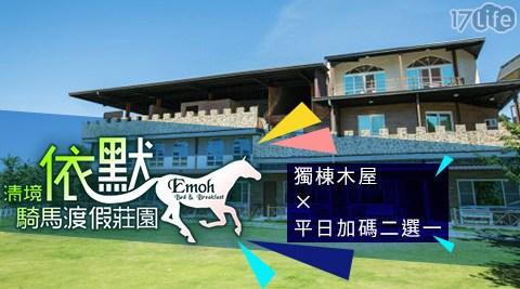 清境依默騎馬渡假莊園/清境/牧場/羊奶/騎馬/小瑞士/繡球花/小木屋