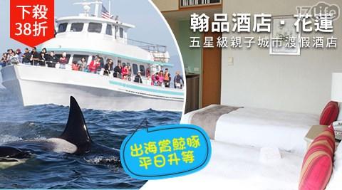 翰品酒店/出海賞鯨豚/翰品/海豚/七星潭/親子/幾米